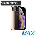 特典付【即納可能】【新品・未開封】 iPhone XS MAX 512GB SIMフリー 白ロム 【シルバー / スペースグレイ / ゴールド】【動作確認済】【あす楽対応】【RCP】アイフォン 本体★