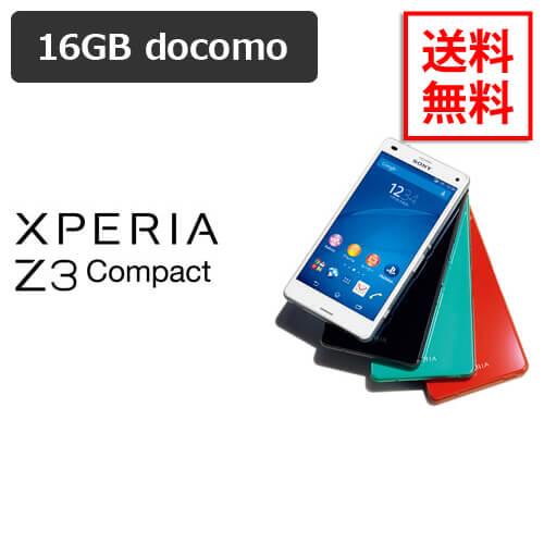 【即納可能】docomo Sony Xperia Z3 Compact SO-02G 白ロム 4色展開【White/Green/Orange/Black(ホワイト/グリーン/オレンジ/ブラック)】【リファービッシュ品】【あす楽対応】【送料無料】【smtb-u】【RCP】エクスペリア/アンドロイド