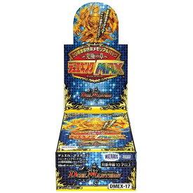 【即納可能】【新品】(DMEX-17)デュエル・マスターズTCG 20周年超感謝メモリアルパック 究極の章 デュエキングMAX BOX【トレカBOX】【RCP】