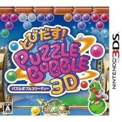 [100円便OK]【中古】【3DS】とびだす!パズルボブル3D【RCP】