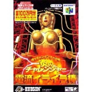 【新品】【N64】ウッチャンナンチャンの炎のチャレンジャーウルトラ電流イライラ棒【RCP】