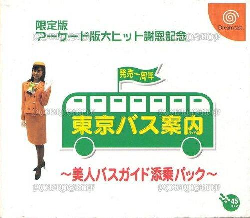 【新品】【DC】東京バス案内 美人ガイド添乗パック【RCP】[お取寄せ品]
