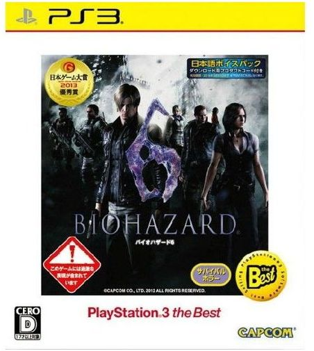 [100円便OK]【新品】【PS3】【BEST】BIOHAZARD 6 Playstation 3 the Best【RCP】[お取寄せ品]