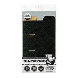 【新品】【TTAC】ストレイジボックスHG 200【RCP】[在庫品]