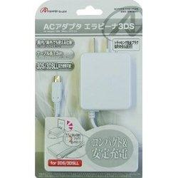 【新品】3DS/3DSLL用 「ACアダプタ エラビーナ」(ホワイト)【RCP】[お取寄せ品]