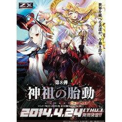 【新品】【TTBX】Z/X -Zillions of enemy X-(8) 神祖の胎動【RCP】