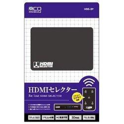 【新品】【PS4HD】3in 1out HDMIセレクター リモコン付き HDS-3P【RCP】[お取寄せ品]
