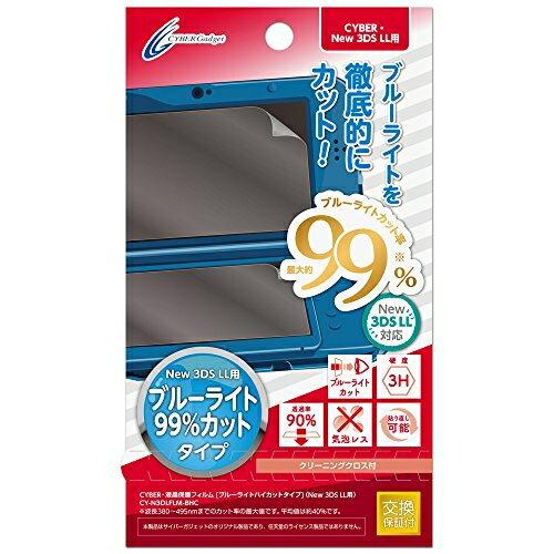 [100円便OK]【新品】CYBER・液晶保護フィルム [ブルーライトハイカットタイプ] (New 3DS LL用)【RCP】
