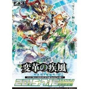 【新品】【TTBX】Z/X -Zillions of enemy X-(13) 変革の疾風【RCP】