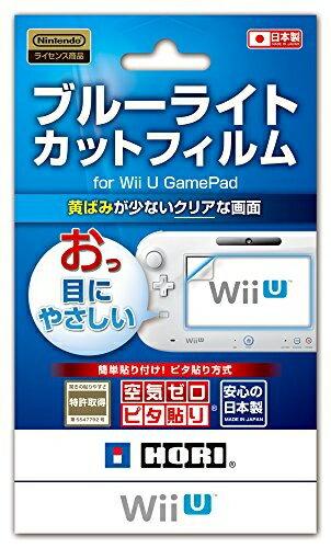 [100円便OK]【新品】【WiiUHD】ブルーライトカットフィルムfor Wii U GamePad【RCP】