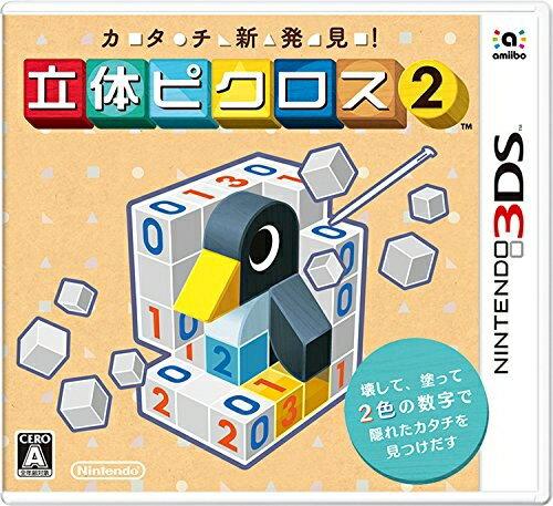 [100円便OK]【新品】【3DS】カタチ新発見! 立体ピクロス2【RCP】[在庫品]