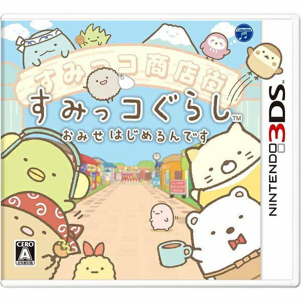 在庫あり[100円便OK]【新品】【3DS】すみっコぐらし おみせはじめるんです【RCP】