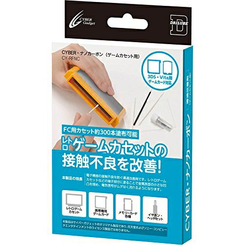 【新品】【FCHD】CYBER・ナノカーボン ゲームカセット用【RCP】[お取寄せ品]