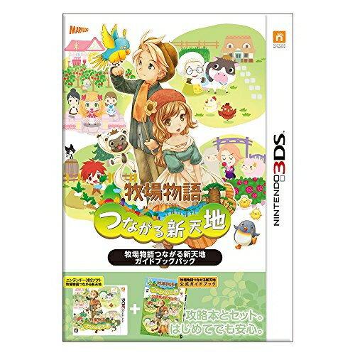 【新品】【3DS】牧場物語 つながる新天地 ガイドブックパック【RCP】[在庫品]