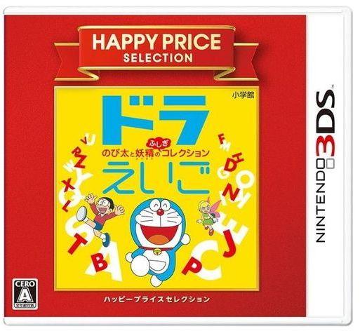 [100円便OK]【新品】【3DS】【BEST】ドラえいご のび太と妖精のふしぎコレクション ハッピープライスセレクション【RCP】[在庫品]