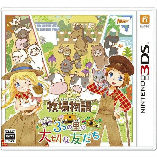 [100円便OK]【新品】【3DS】牧場物語 3つの里の大切な友だち【RCP】