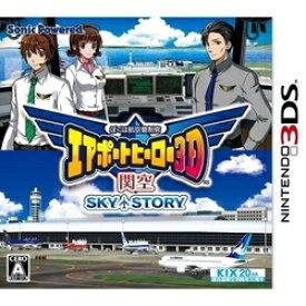 [メール便OK]【新品】【3DS】ぼくは航空管制官 エアポートヒーロー3D 関空 SKY STORY【RCP】[在庫品]