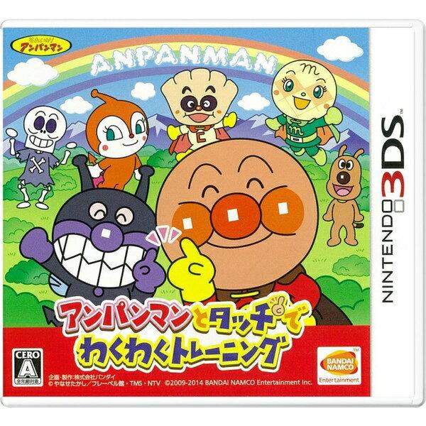 [100円便OK]【新品】【3DS】アンパンマンとタッチでわくわくトレーニング【RCP】