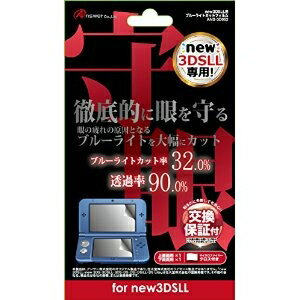 [100円便OK]【新品】new 3DSLL用液晶保護フィルム ブルーライトカットフィルム【RCP】[在庫品]