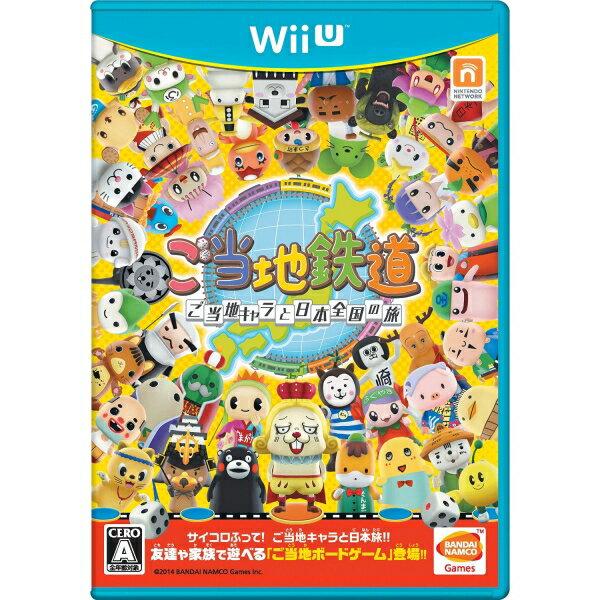 [100円便OK]【新品】【WiiU】ご当地鉄道〜ご当地キャラと日本全国の旅〜【RCP】