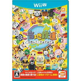 [メール便OK]【新品】【WiiU】ご当地鉄道〜ご当地キャラと日本全国の旅〜【RCP】[お取寄せ品]