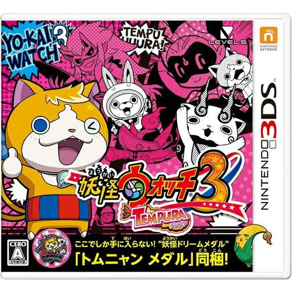 [100円便OK]【新品】【3DS】妖怪ウォッチ3 TEMPURA(テンプラ)【RCP】