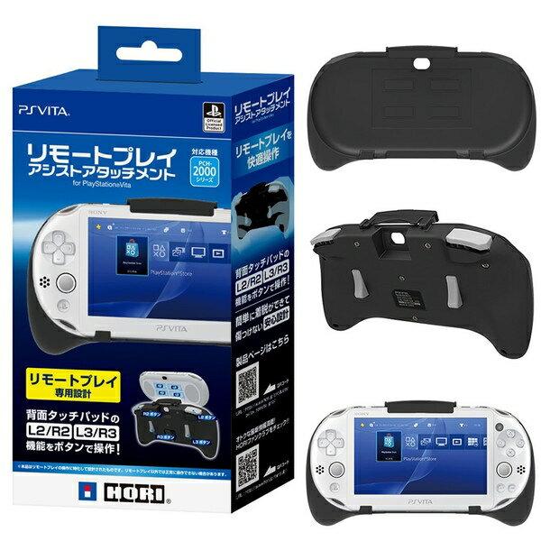【新品】【PSVHD】リモートプレイアシストアタッチメント for PlayStaion Vita【RCP】