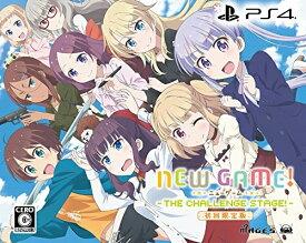 【中古】【PS4】【限】NEW GAME! -THE CHALLENGE STAGE!- 限定版【RCP】[在庫品]