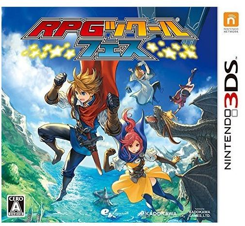 [100円便OK]【新品】【3DS】RPGツクール フェス【RCP】