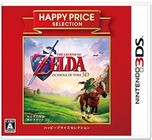 [100円便OK]【新品】【3DS】【BEST】ゼルダの伝説 時のオカリナ3D ハッピープライスセレクション【RCP】[在庫品]