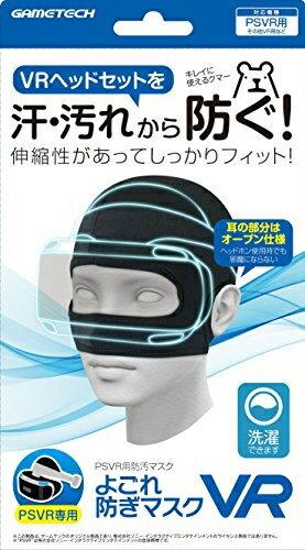 [100円便OK]【新品】【PSVHD】PSVR用よごれ防ぎマスクVR【RCP】