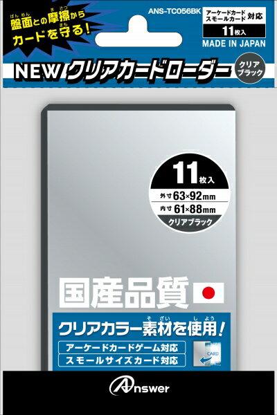 [100円便OK]【新品】【TTAC】トレーディングカード・アーケードカード用newクリアカードローダー(クリアブラック)【RCP】[在庫品]
