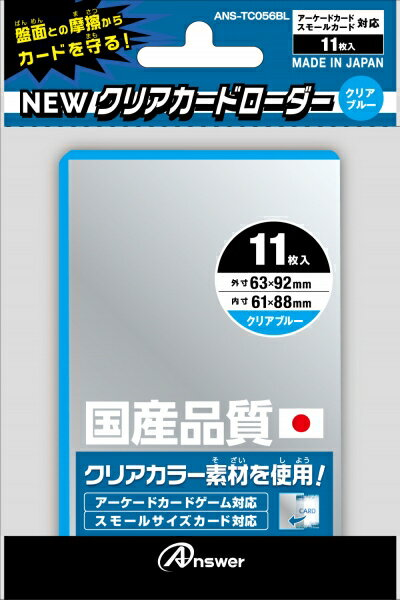 [100円便OK]【新品】【TTAC】トレーディングカード・アーケードカード用newクリアカードローダー(クリアブルー)【RCP】[在庫品]