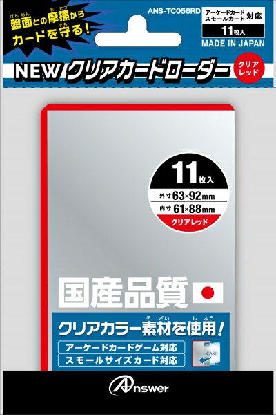 [100円便OK]【新品】【TTAC】トレーディングカード・アーケードカード用newクリアカードローダー(クリアレッド)【RCP】