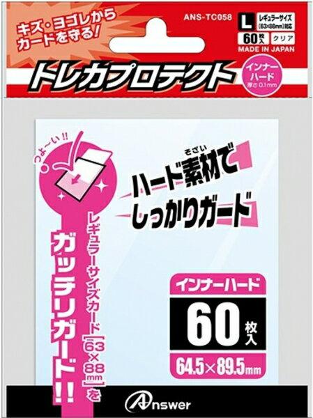 [100円便OK]【新品】【TTAC】トレーディングカード レギュラーサイズ用「トレカプロテクト」インナーハード(60枚入り)【RCP】[お取寄せ品]