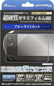[メール便OK]【新品】【PSVHD】PS Vita2000用 液晶保護フィルム 硬質ガラス9H ブルーライトカットフィルム【RCP】[お取寄せ品]