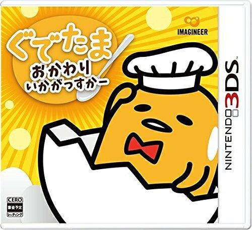[100円便OK]【新品】【3DS】ぐでたま おかわりいかがっすかー【RCP】[在庫品]
