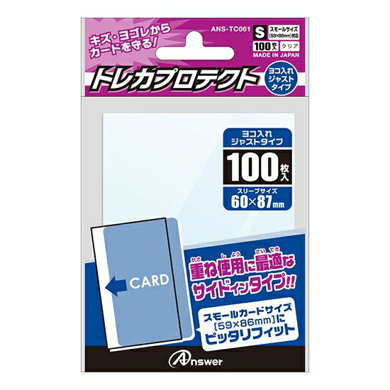 [100円便OK]【新品】【TTAC】トレーディングカード レギュラーサイズ用「トレカプロテクト」よこ入れジャストタイプ(100枚入り)【RCP】[在庫品]