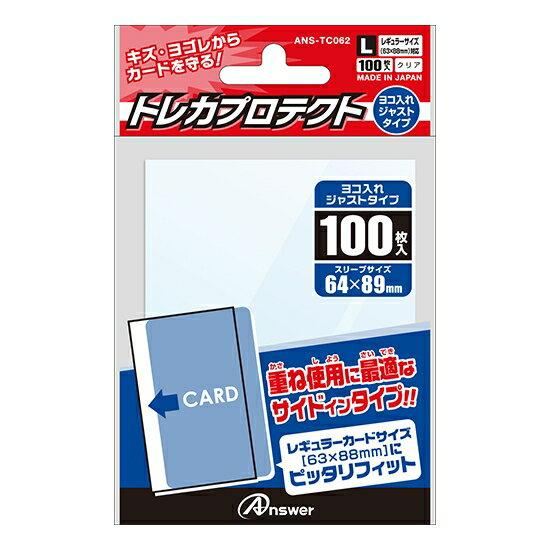 [100円便OK]【新品】【TTAC】トレーディングカード レギュラーサイズ用「トレカプロテクト」よこ入れジャストタイプ(100枚入り)【RCP】[お取寄せ品]