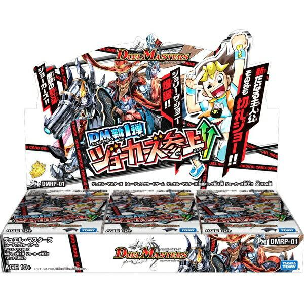 【新品】【TTBX】(DMRP-01)DM 新拡張パック 1弾 ジョーカーズ参上!!【RCP】[在庫品]
