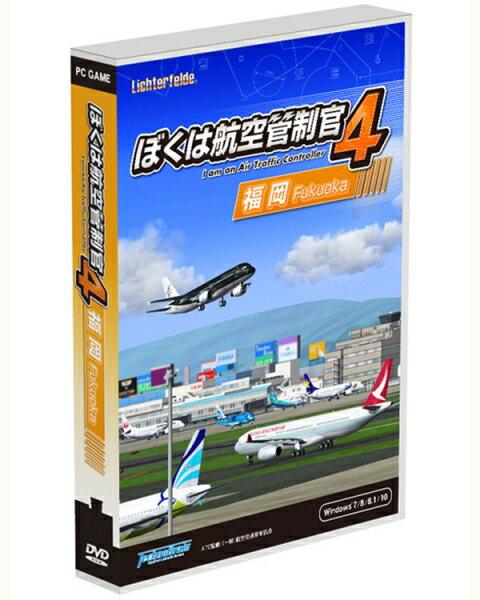 ☆【即納可能】【新品】ぼくは航空管制官4 福岡 Win DVD-ROM【送料無料】【smtb-u】【RCP】TechnoBrain<<遂に登場! ぼく管シリーズ最新作第3弾!!>>