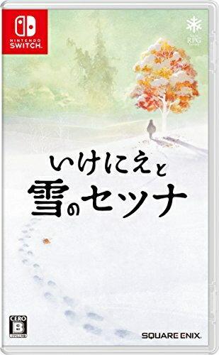 [100円便OK]【新品】【NS】いけにえと雪のセツナ【RCP】