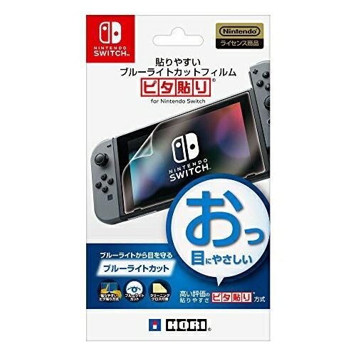 [100円便OK]【新品】【NSHD】貼りやすいブルーライトカットフィルム ピタ貼り for Nintendo Switch【RCP】