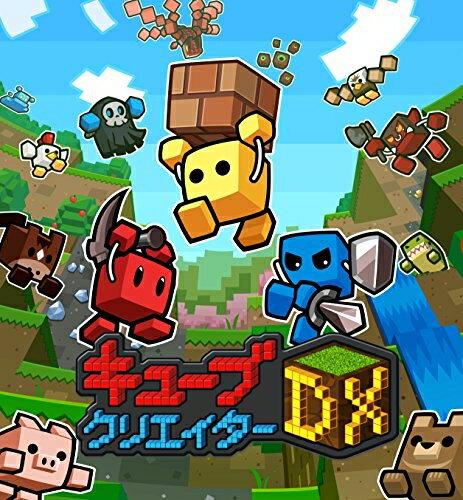 [100円便OK]【新品】【3DS】キューブクリエイターDX【RCP】[在庫品]