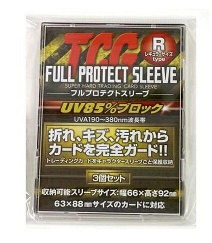 [100円便OK]【新品】【TTAC】TCG フルプロテクトスリーブ 3枚セット FPS-3【RCP】