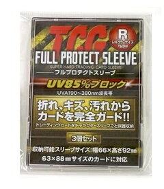 [メール便OK]【新品】【TTAC】TCG フルプロテクトスリーブ 3枚セット FPSR-3【RCP】[在庫品]