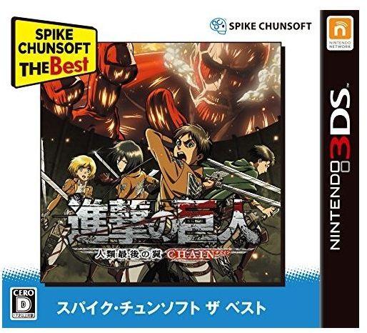 [100円便OK]【新品】【3DS】【BEST】進撃の巨人〜人類最後の翼〜CHAIN Spike Chunsoft the Best【RCP】[在庫品]
