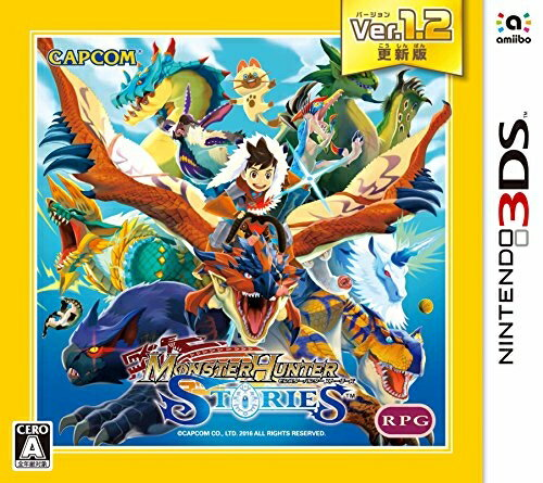 [100円便OK]【新品】【3DS】モンスターハンターストーリーズ Ver1.2更新版【RCP】[在庫品]