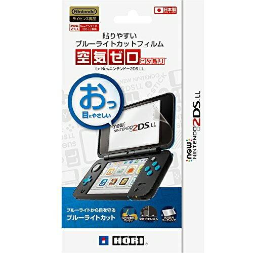 [100円便OK]【新品】【2DSH】貼りやすいブルーライトカットフィルム空気ゼロピタ貼り for Newニンテンドー2DS LL【RCP】[在庫品]