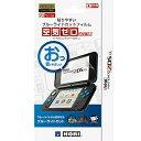[100円便OK]【新品】【3DSH】貼りやすいブルーライトカットフィルム空気ゼロピタ貼り for Newニンテンドー2DS LL【RCP】